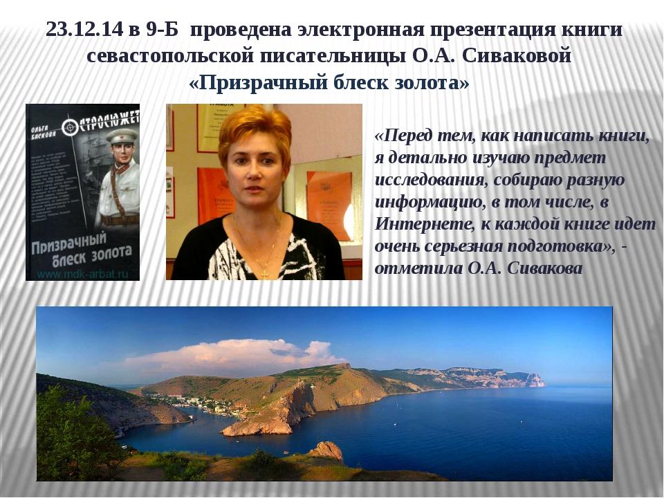 23.12.14 в 9-Б проведена электронная презентация книги севастопольской писат...