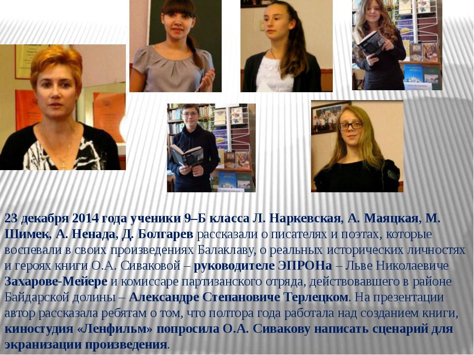 23 декабря 2014 года ученики 9–Б класса Л. Наркевская, А. Маяцкая, М. Шимек,...