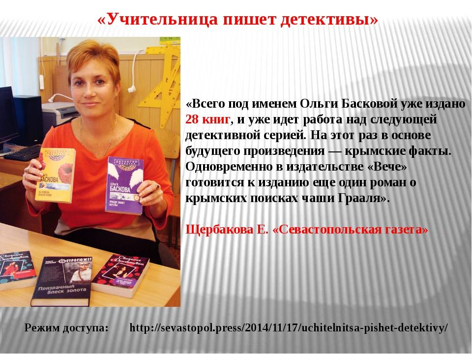 «Всего под именем Ольги Басковой уже издано 28 книг, и уже идет работа над сл...