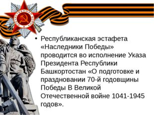 Республиканская эстафета «Наследники Победы» проводится во исполнение Указа