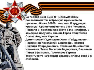 За период 1941-1945 гг Бижбулякским райвоенкоматом в Красную Армию было приз