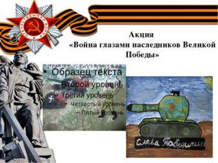 Акция «Война глазами наследников Великой Победы»