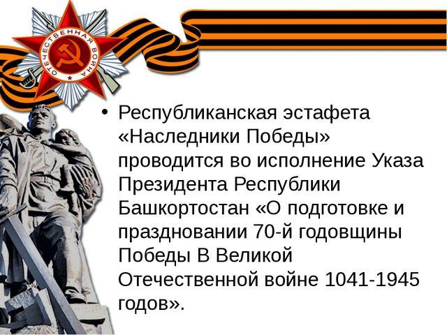 Республиканская эстафета «Наследники Победы» проводится во исполнение Указа...