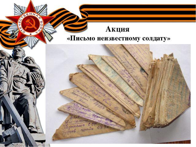 Акция «Письмо неизвестному солдату»
