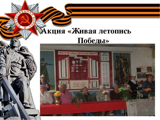 Акция «Живая летопись Победы»