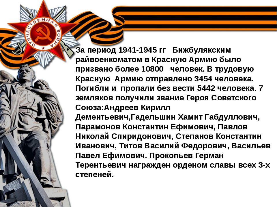 За период 1941-1945 гг Бижбулякским райвоенкоматом в Красную Армию было приз...