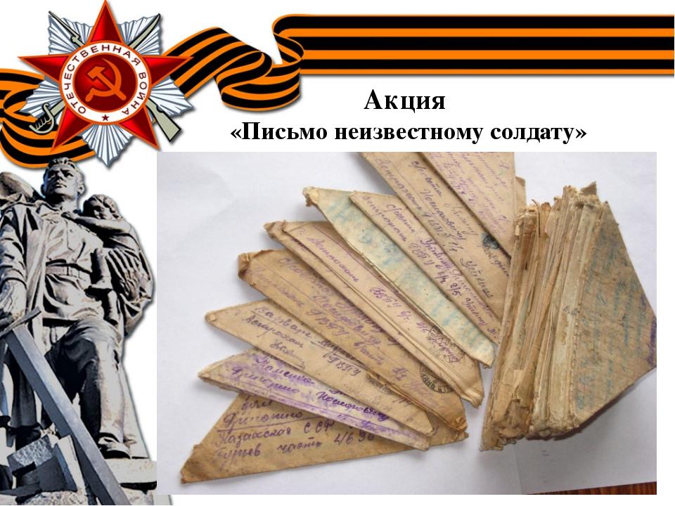 Картинки на письмо солдату, фото