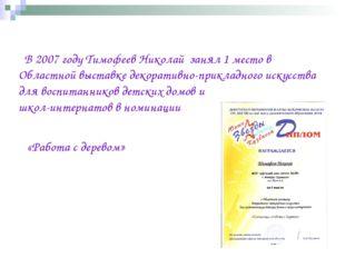 В 2007 году Тимофеев Николай занял 1 место в Областной выставке декоративно-