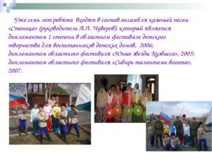 Уже семь лет ребята входят в состав ансамбля казачьей песни «Станица» (руков