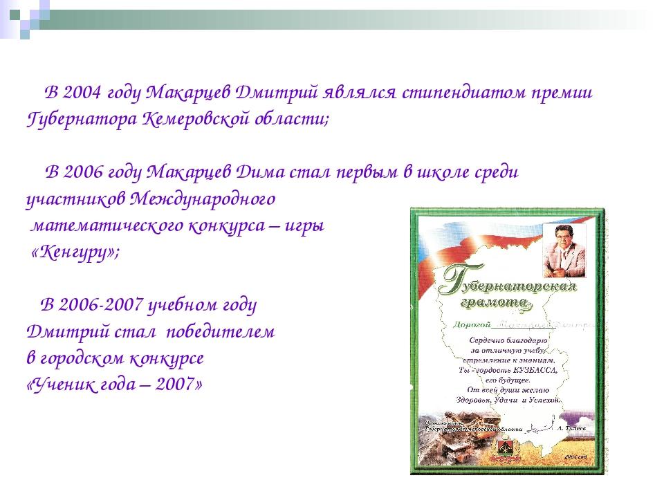 В 2004 году Макарцев Дмитрий являлся стипендиатом премии Губернатора Кемеров...