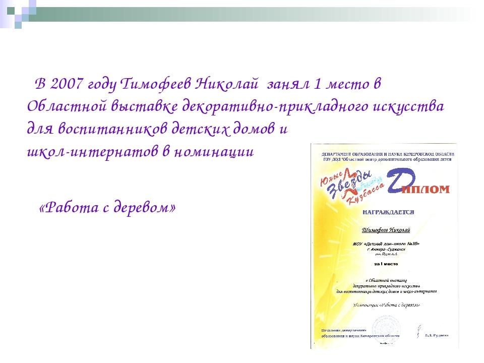 В 2007 году Тимофеев Николай занял 1 место в Областной выставке декоративно-...
