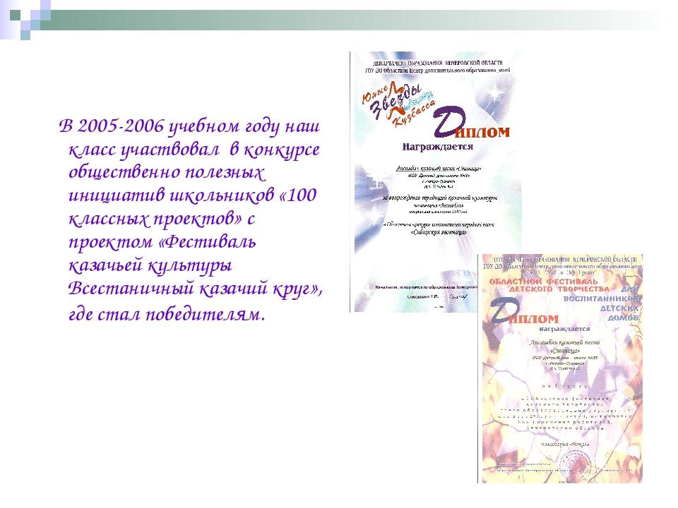 В 2005-2006 учебном году наш класс участвовал в конкурсе общественно полезны...