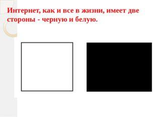 Интернет, как и все в жизни, имеет две стороны - черную и белую.
