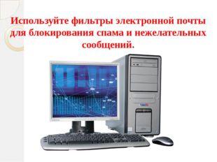 Используйте фильтры электронной почты для блокирования спама и нежелательных