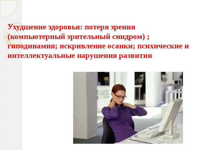 Ухудшение здоровья: потеря зрения (компьютерный зрительный синдром) ; гиподин...