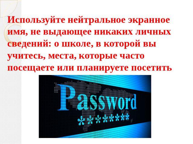 Используйте нейтральное экранное имя, не выдающее никаких личных сведений: о...