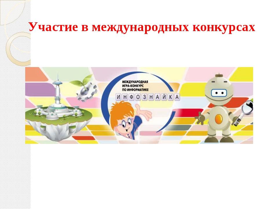 Участие в международных конкурсах