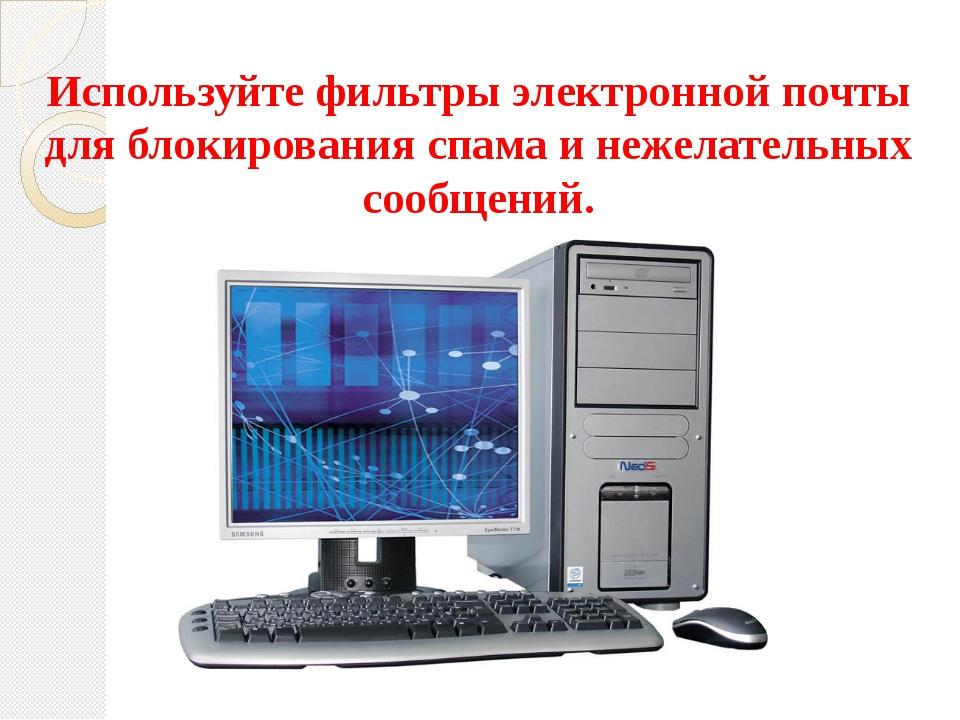 Используйте фильтры электронной почты для блокирования спама и нежелательных...