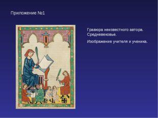 Приложение №1 Гравюра неизвестного автора. Средневековье. Изображение учителя