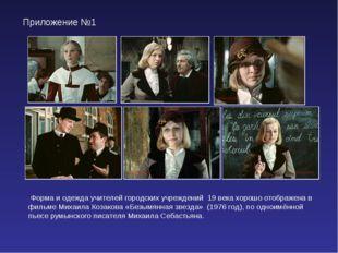 Приложение №1 Форма и одежда учителей городских учреждений 19 века хорошо ото