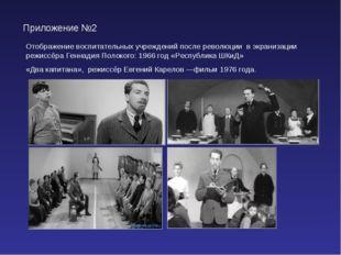 Приложение №2 Отображение воспитательных учреждений после революции в экраниз