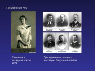 Приложение №1 Смолянка в нарядном платье 1876 Преподаватели смольного институ