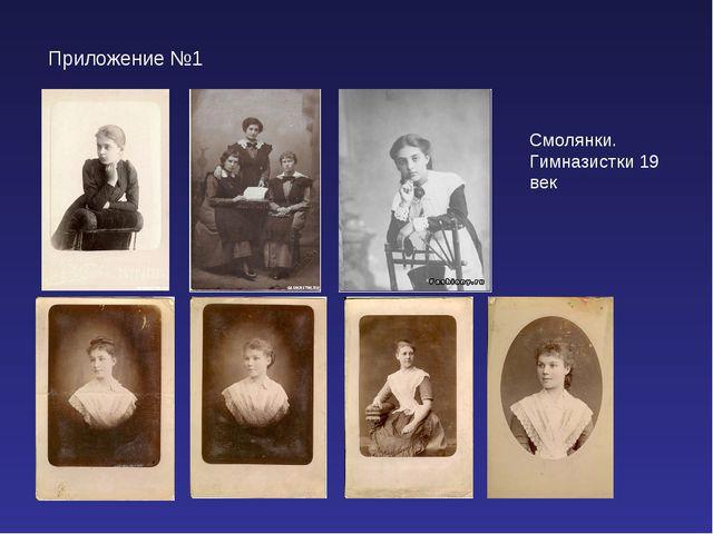 Приложение №1 Смолянки. Гимназистки 19 век
