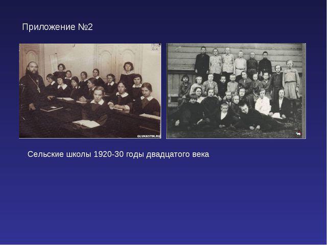 Приложение №2 Сельские школы 1920-30 годы двадцатого века