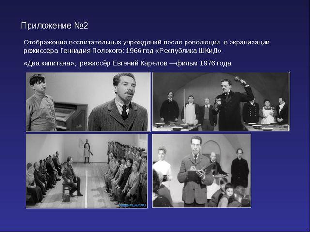 Приложение №2 Отображение воспитательных учреждений после революции в экраниз...