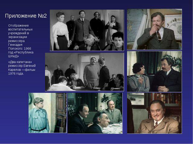 Приложение №2 Отображение воспитательных учреждений в экранизации режиссёра Г...