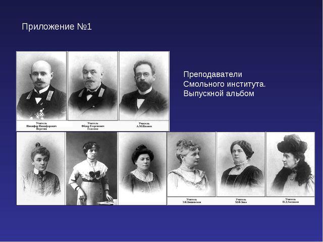 Приложение №1 Преподаватели Смольного института. Выпускной альбом
