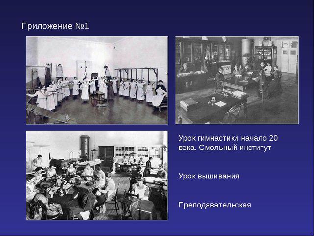 Приложение №1 Урок гимнастики начало 20 века. Смольный институт Урок вышивани...