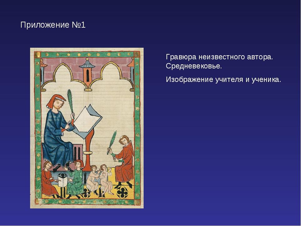 Приложение №1 Гравюра неизвестного автора. Средневековье. Изображение учителя...