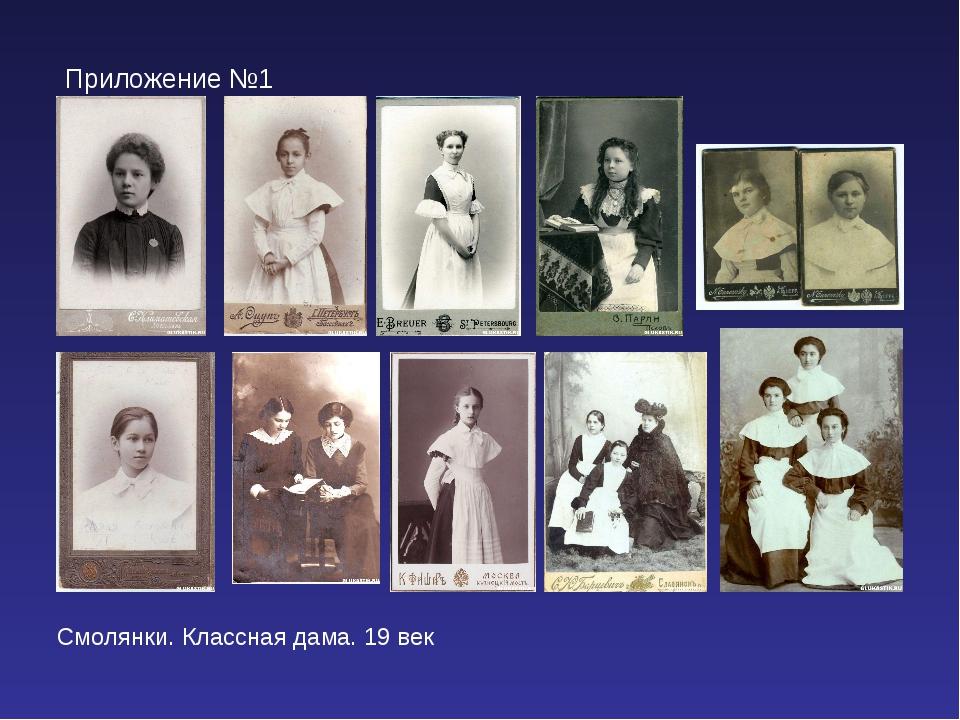 Приложение №1 Смолянки. Классная дама. 19 век