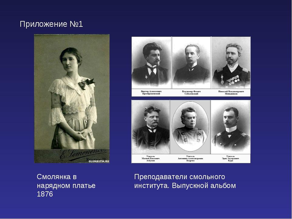 Приложение №1 Смолянка в нарядном платье 1876 Преподаватели смольного институ...