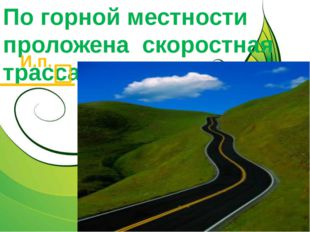 По горной местности проложена скоростная трасса. И.п.