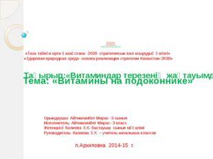 Костанайская область Мендыкаринский район Архипов орта мектебі Архиповская с
