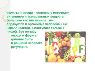 Фрукты и овощи – основные источники витаминов и минеральных веществ. Большин