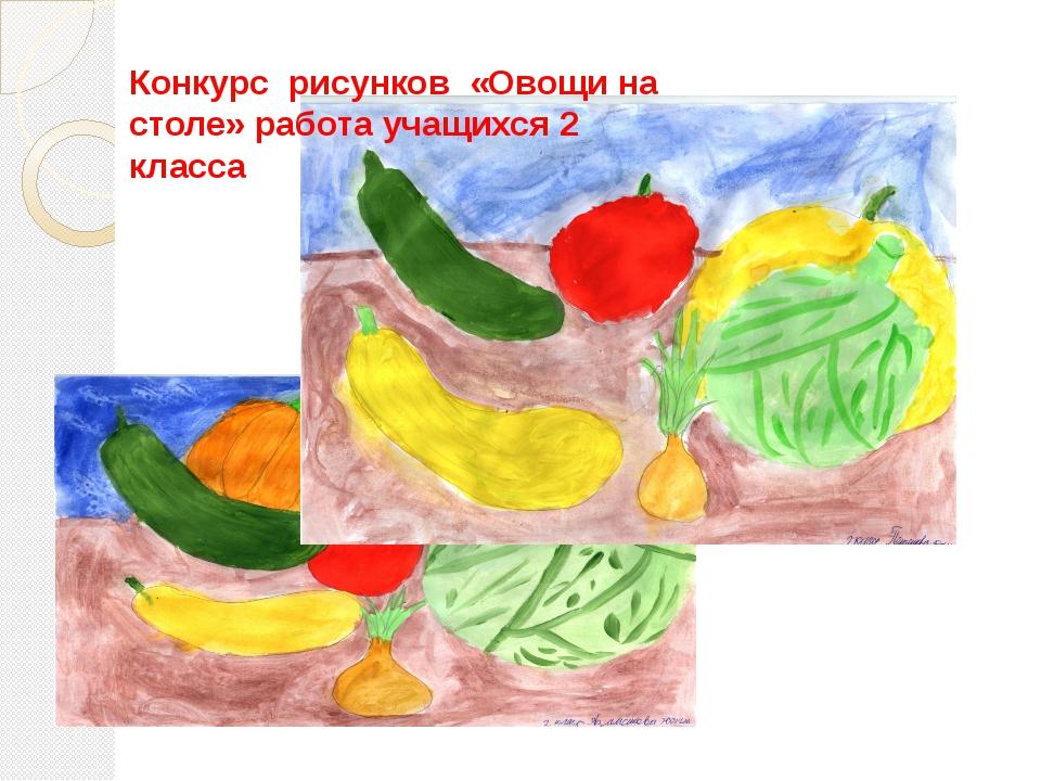 Конкурс рисунков «Овощи на столе» работа учащихся 2 класса