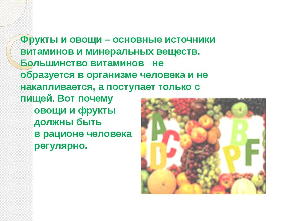 Фрукты и овощи – основные источники витаминов и минеральных веществ. Большин...
