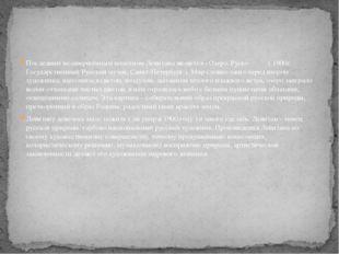 Последним незавершённым полотном Левитана является «Озеро. Русь» ( 1900г. Гос