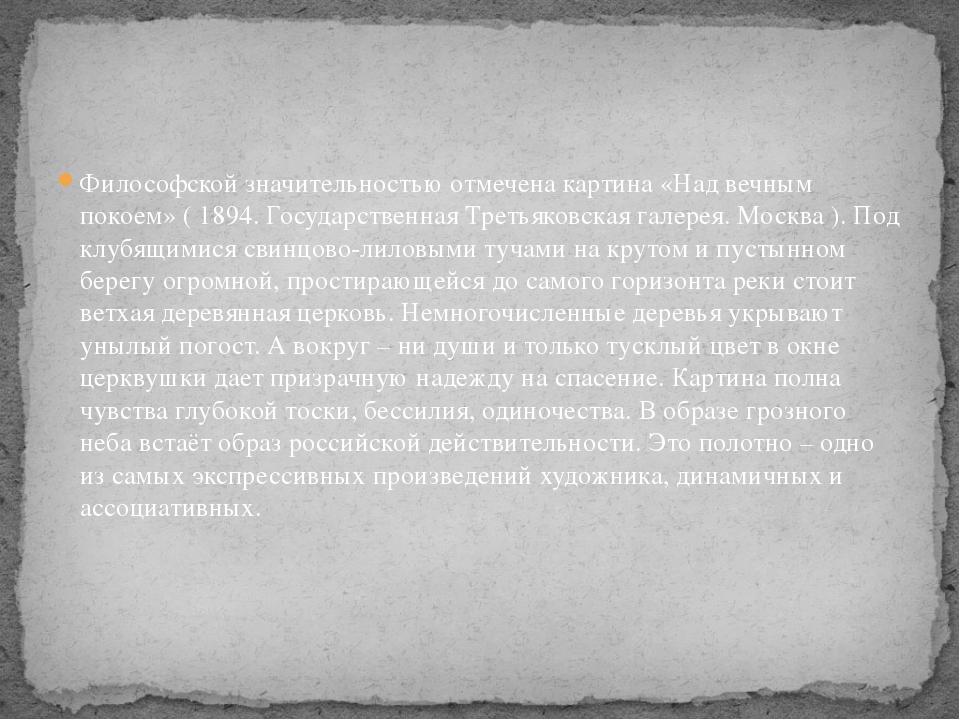 Философской значительностью отмечена картина «Над вечным покоем» ( 1894. Госу...