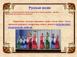 Русские песни пели обычно хором. Часто водили хороводы - зрелище исключител