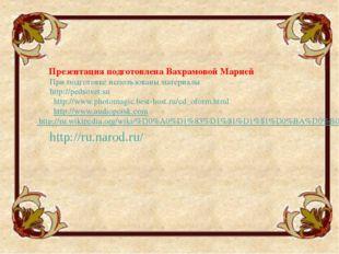 Презентация подготовлена Вахрамовой Марией При подготовке использованы матер