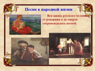 Вся жизнь русского человека от рождения и до смерти сопровождалась песней. П