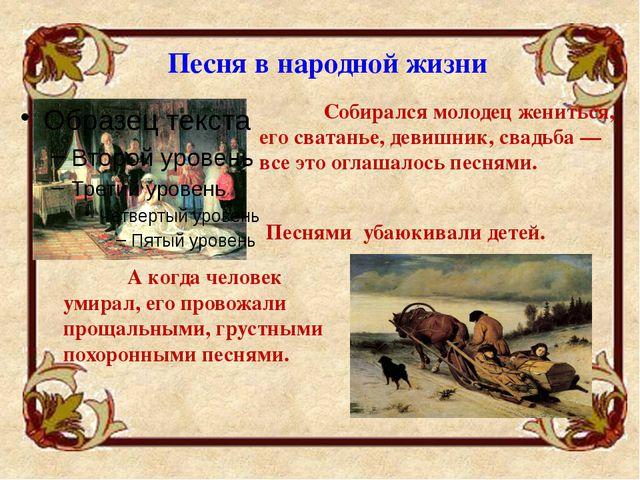 Песня в народной жизни А когда человек умирал, его провожали прощальными, г...