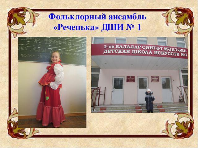 Фольклорный ансамбль «Реченька» ДШИ № 1
