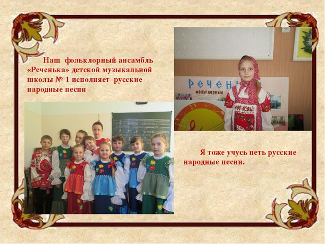Наш фольклорный ансамбль «Реченька» детской музыкальной школы № 1 исполняет...