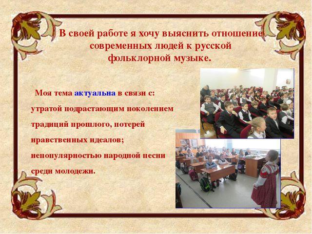 В своей работе я хочу выяснить отношение современных людей к русской фольклор...