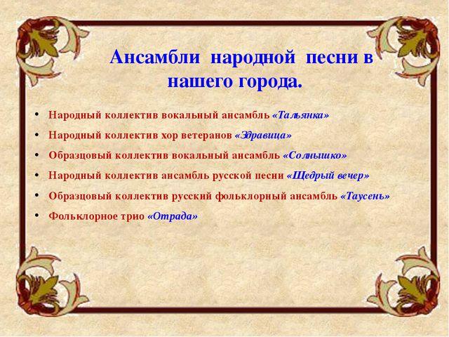 Ансамбли народной песни в нашего города. Народный коллектив вокальный ансамбл...